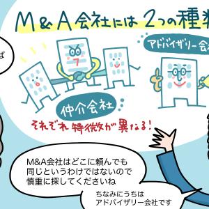 【超重要!】失敗しないM&A会社の選び方